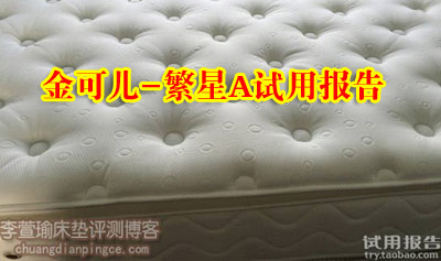 金可儿乳胶床垫怎么样?金可儿威斯汀酒店款繁星A试用报告分享
