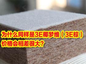 为什么同样是3E椰梦维,也叫3E棕,价格会相差很大?