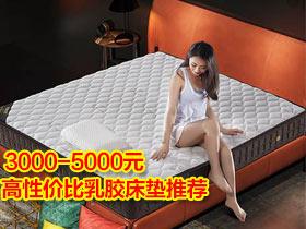 乳胶床垫什么牌子好?3000-5000元三款高性价比乳胶床垫推荐