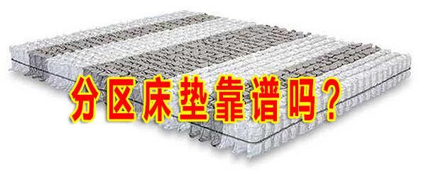 揭秘——3分区、5分区、7分区、9分区等等这样的分区床垫靠谱吗?值得购买吗?