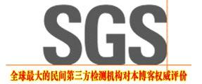 全球最大的民间第三方检测机构SGS对本博客的权威评价