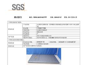 布莱轩尼棕垫怎么样?天猫喵住布莱轩尼3E棕床垫SGS检测报告分享