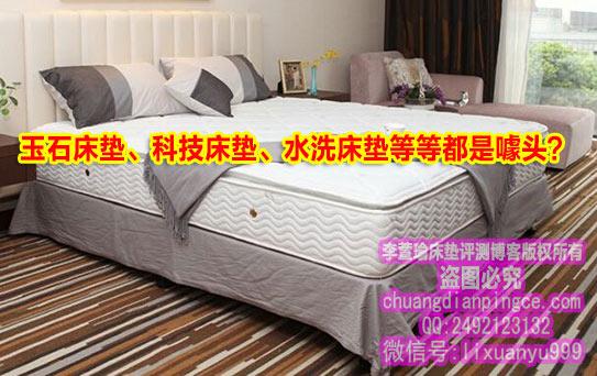床垫市场乱象分析——玉石床垫、科技床垫、水洗床垫等等都是噱头?