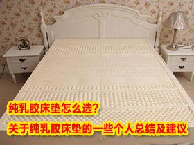 纯乳胶床垫怎么选?关于纯乳胶床垫的一些个人总结及建议