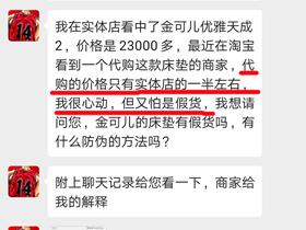 实体店看上金可儿优雅天成2,太贵,网上没有相同款,代购靠谱吗?