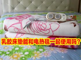 床垫使用疑问解答——冬季乳胶床垫能和电热毯一起使用吗?