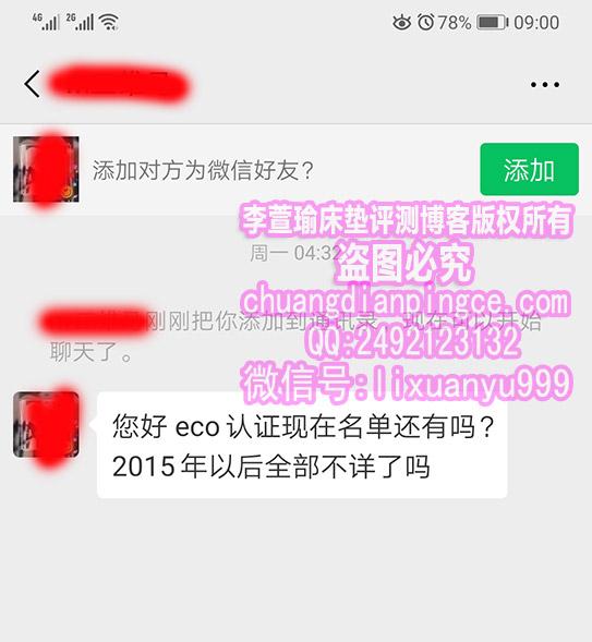 乳胶行业权威认证之一的eco怎么查询认证工厂及品牌?最新eco查询方法分享