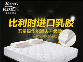 高端乳胶床垫哪款最好?6000元以上四款高性价比乳胶床垫推荐