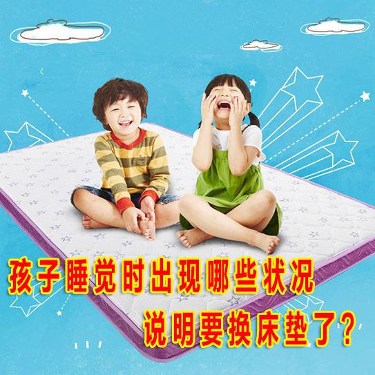 床垫选购疑问解答——孩子睡觉时出现哪些状况说明要换床垫了?