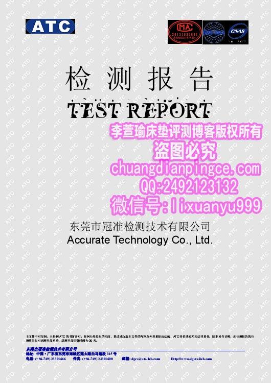 索思乐A6298检测报告1