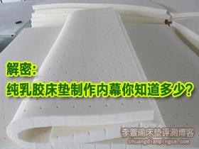 解密——纯乳胶床垫制作内幕你知道多少?