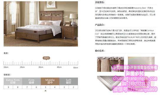 金可儿床垫怎么样?金可儿线上线下典型款配置分析评测及性价比评分