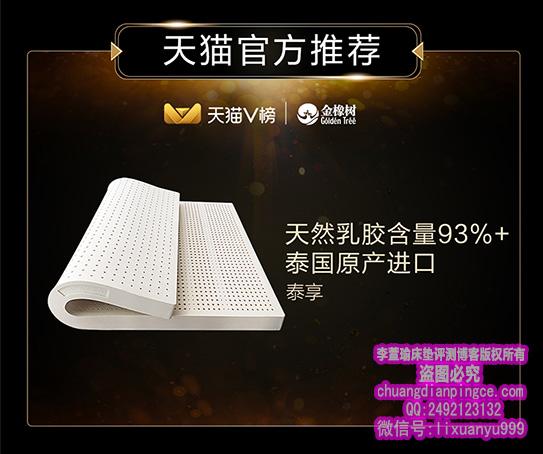金橡树纯乳胶床垫怎么样?泰国进口款金橡树纯乳胶床垫用户反馈分享
