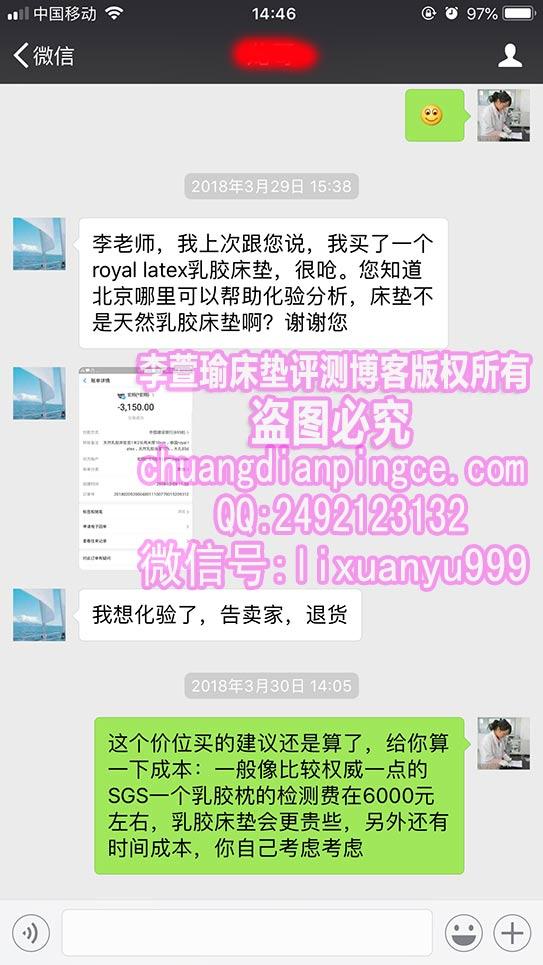 用户反馈——微信群里购买了泰国皇家royal latex乳胶床垫很呛,怎么办?
