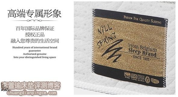 乳胶床垫哪款最好?欧洲百年床垫品牌/尼丝普林摩泽尔评测