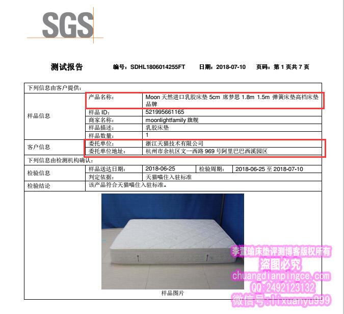 moonlightfamily月光之家床垫怎么样?月光之家热销款床垫1131评测