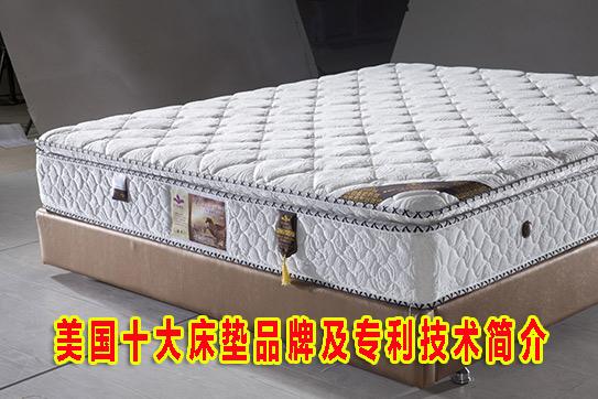 美国十大床垫品牌及专利技术简介