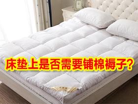 家里的床垫你真的会用吗?床垫上面是否还需要铺褥子?