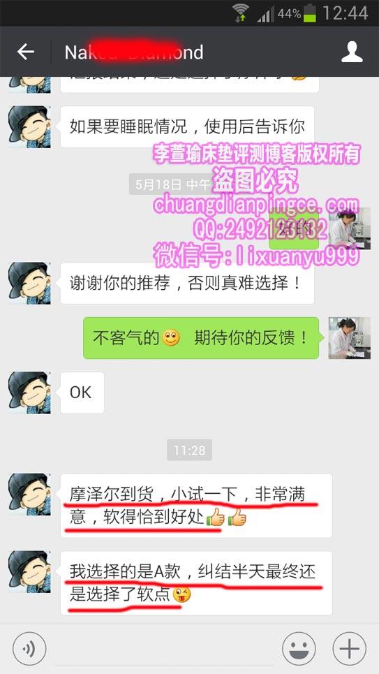 李萱瑜推荐的床垫怎么样?来看看已经购买的朋友是怎么评价的!