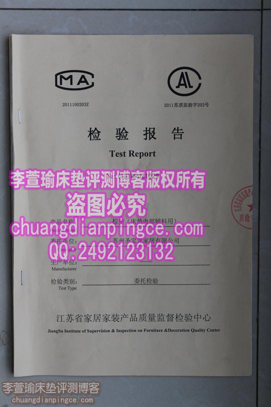 尼丝普林床垫怎么样?甲醛超标吗?权威部门出具该床垫品牌检测报告分享!