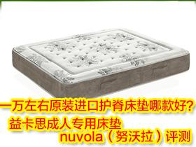 一万左右原装进口护脊床垫哪款好?益卡思成年人专用床垫nuvola(努沃拉)评测