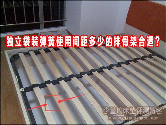 独立袋装弹簧使用间距多少的排骨架合适?排骨架间距偏大怎么办?