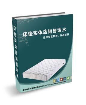 床垫实体店销售话术