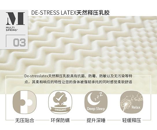 3cm de-stresslatex 天然释压乳胶