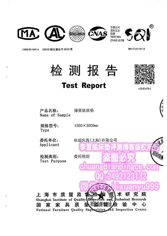 丝涟床垫检测报告封面