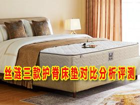 丝涟床垫怎么样?丝涟床垫皇室护脊经典版、舒享版、臻选版怎么选?