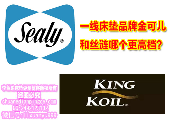 床垫选购疑问解答——一线床垫品牌金可儿和丝涟哪个更高档?