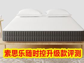 索思乐随时控升级款床垫怎么样?索思乐随时控升级款评测