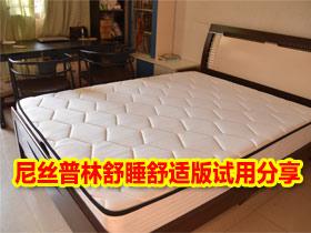 尼丝普林入门级乳胶弹簧床垫怎么样? 尼丝普林舒睡舒适版泽西试用分享