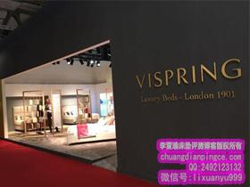 VI-SPRING床垫怎么样?全球富豪都喜欢的床垫品牌是哪个?