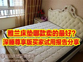 雅兰床垫哪款卖的最好?雅兰床垫深睡尊享版买家试用报告分享