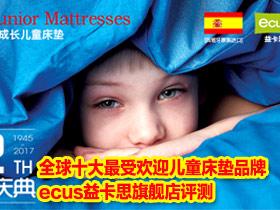 全球十大最受欢迎儿童床垫品牌之——ecus益卡思旗舰店评测