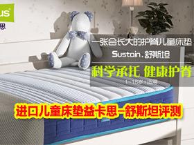 进口最好的儿童床垫哪款好?益卡思天然乳胶护脊床垫舒斯坦评测