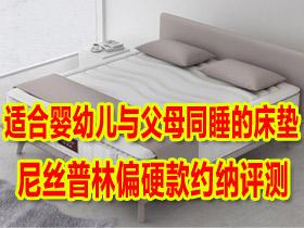 【推荐】适合婴幼儿与父母同睡的床垫——尼丝普林偏硬款约纳评测