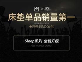 天猫家装节床垫黑马——芝华仕新品乳胶床垫Sleep Max D022简评