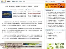 大型家居类网站——搜房网家居频道推荐本博客