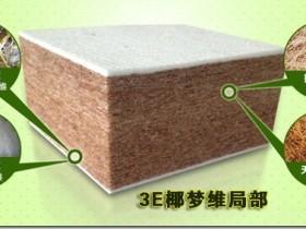 3E椰梦维是什么材质?用在床垫里安全吗?