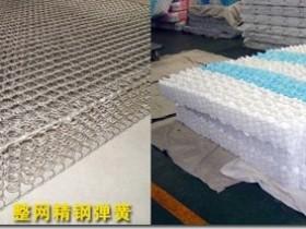 教你怎么选床垫之——精钢整网弹簧和独立弹簧的区别