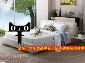 全球十大床垫品牌在天猫有旗舰店的有哪些?