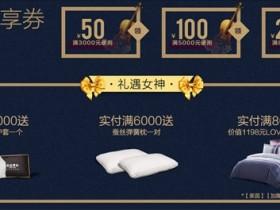 注意!!!3月春季装修节各大床垫品牌最新优惠降价信息汇总