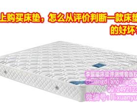 网上购买床垫,怎么从评价判断一款床垫的好坏?