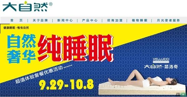 细数中国床垫十大品牌——大自然床垫
