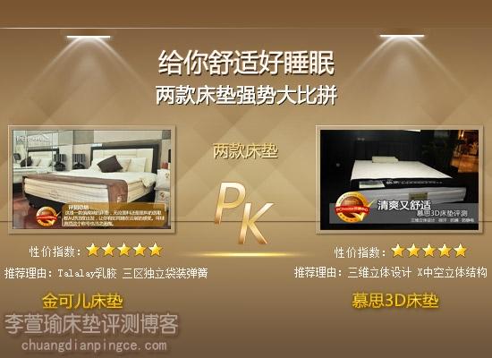 金可儿床垫PK慕思3D床垫