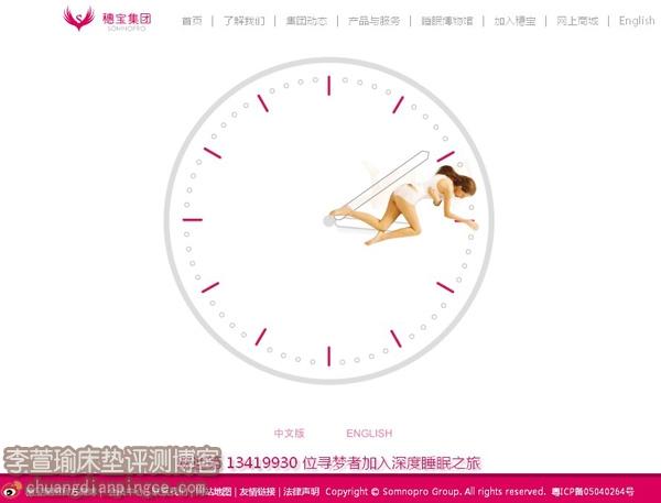 细数中国床垫十大品牌——穗宝床垫