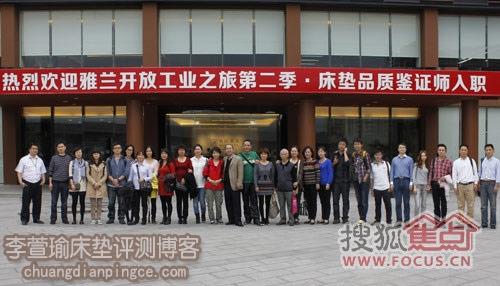 中国第一家床垫企业制造基地对消费者开放参观