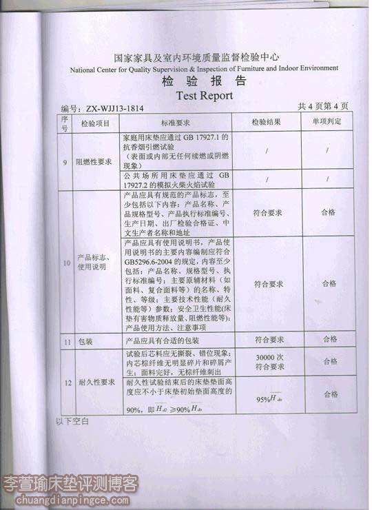 欢颜山棕床垫检测报告5